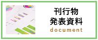 刊行物・発表資料(document)