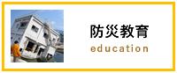 防災教育(education)