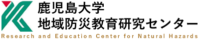 鹿児島大学地域防災教育研究センター(Research and Education Center for Natural Hazards)