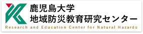 鹿児島大学地震火山地域防災センター(Research and Education Center for Natural Hazards)
