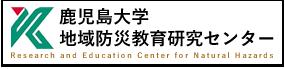 鹿児島大学地震火山地域防災センター(Research and Education Center for Natural Hazards)