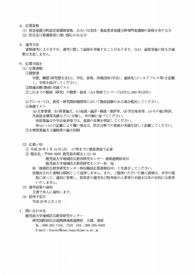 公募依頼文書 (防災C・認定看護師)_ページ_2