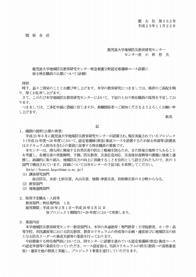 公募依頼文書 (防災C・認定看護師)_ページ_1