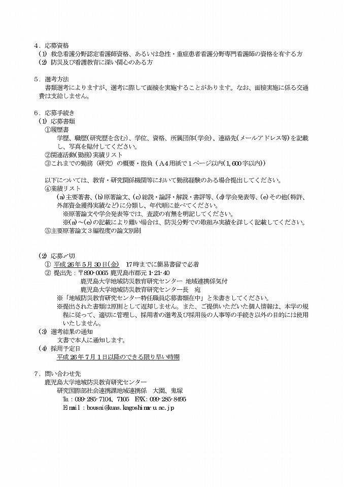 公募依頼文書 (防災C・認定看護師) 26.04.11-2