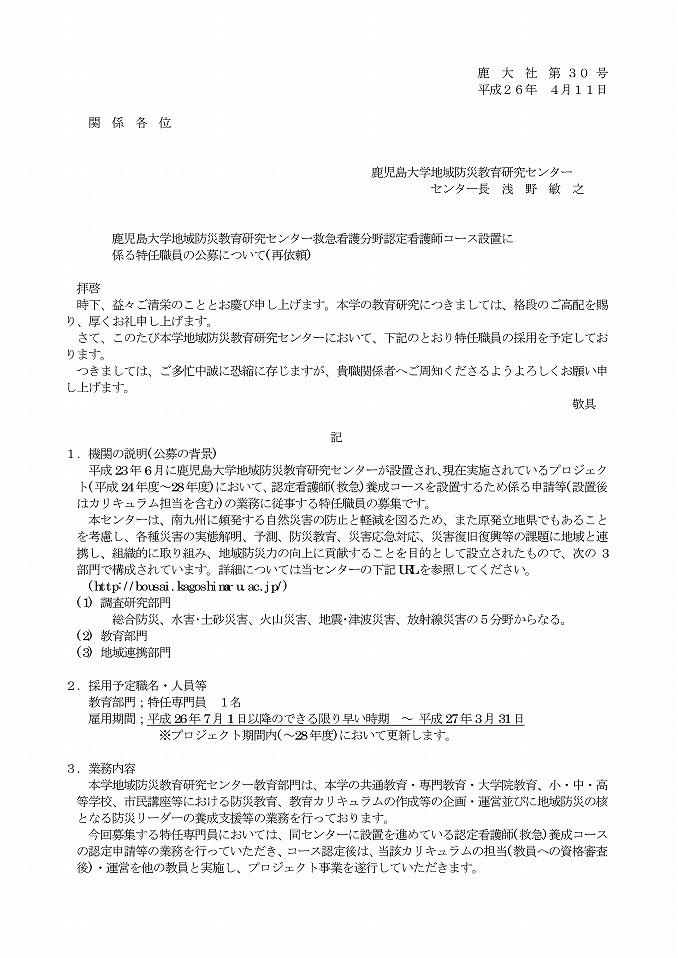 公募依頼文書 (防災C・認定看護師) 26.04.11-1