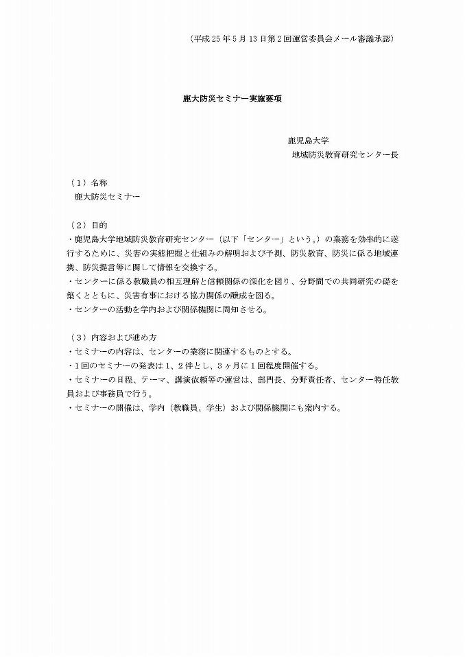 鹿大防災セミナー実施要項