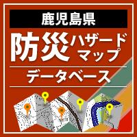 鹿児島県防災ハザードマップ