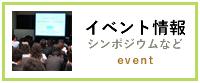 イベント情報 シンポジウムなど(event)