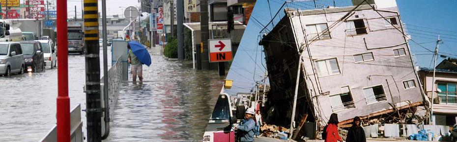 水害・地震