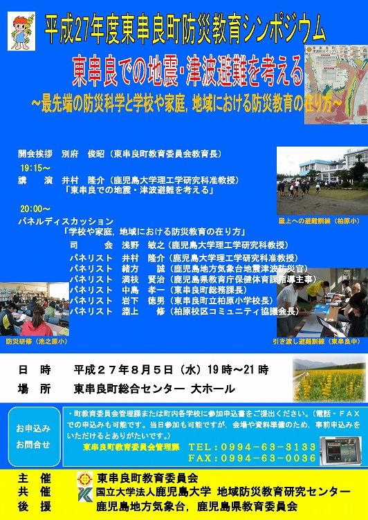 H27防災教育シンポジウムポスター