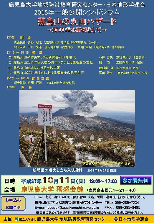 H27年度霧島ハザードシンポポスター(表面)