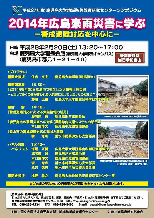 「2014年広島豪雨災害に学ぶ」シンポジウムチラシ表面