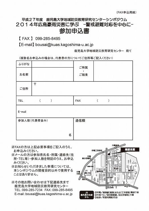 「2014年広島豪雨災害に学ぶ」シンポジウムチラシ裏面