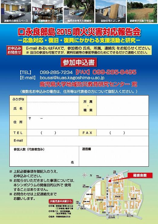 チラシ「口永良部島2015噴火災害対応報告会」裏面