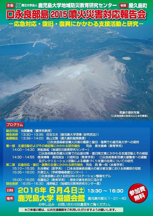 チラシ「口永良部島2015噴火災害対応報告会」表面