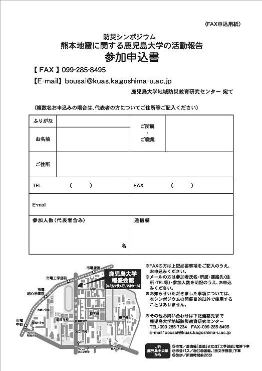 170408_防災シンポジウムチラシ_ページ2